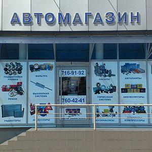 Автомагазины Ступино