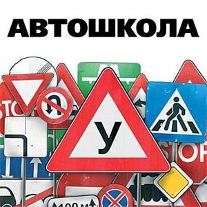 Автошколы Ступино