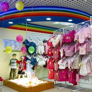 Детские магазины Ступино