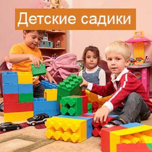 Детские сады Ступино