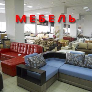 Магазины мебели Ступино