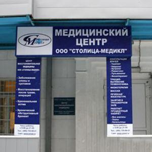 Медицинские центры Ступино