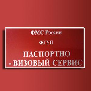 Паспортно-визовые службы Ступино