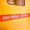 Аварийные службы в Ступино
