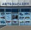 Автомагазины в Ступино
