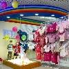Детские магазины в Ступино