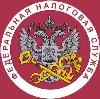 Налоговые инспекции, службы в Ступино