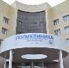 Поликлиники в Ступино